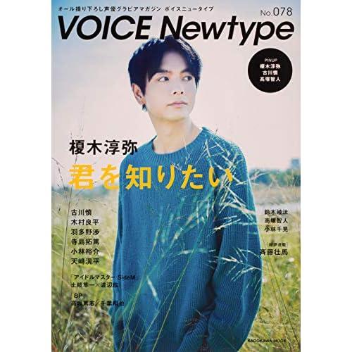 VOICE Newtype No.78 表紙画像