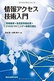 情報アクセス技術 入門情報検索・多言語情報処理・テキストマイニング・情報可視化