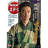 NHK ステラ 2020年 9/4号