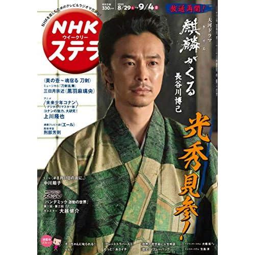 NHK ステラ 2020年 9/4号 表紙画像
