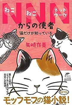 NNNからの使者 猫だけが知っている