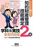 らくらく解ける 知的財産管理技能検定2級 学科&実技 重要問題集 (LICENCE BOOKS)