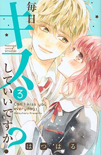 毎日キスしていいですか?(3) (講談社コミックス別冊フレンド)
