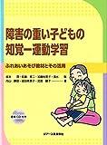 Shogai no omoi kodomo no chikaku undo gakushu : Fureai asobi kyozai to sono katsuyo.