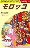 E07 地球の歩き方 モロッコ 2014~2015