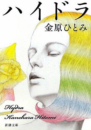 ハイドラ (新潮文庫)