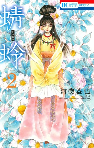蜻蛉 2 (花とゆめCOMICS)