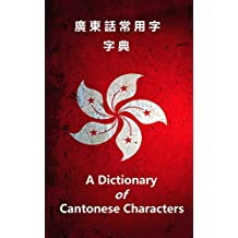 A Cantonese Character Dictionary