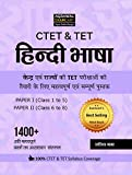 CTET & TET Hindi Bhasha Paper I & II Exam 2018 ( 1400+ Important Questions)