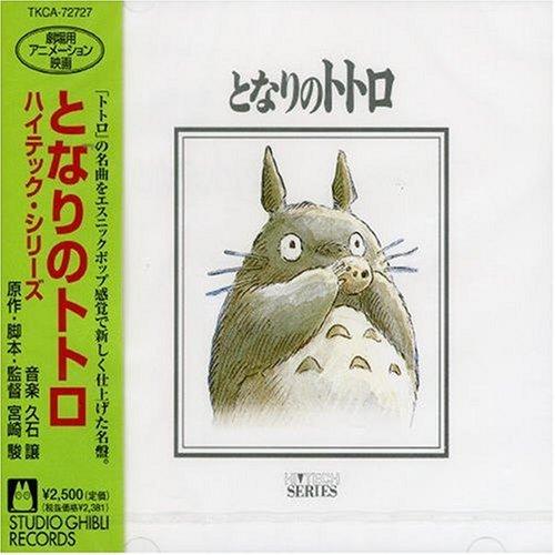 My Neighbor Totoro Hi-Tech Series by Various Artists (2004-08-24) Hi Tech Series