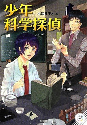 少年科学探偵 (パール文庫)