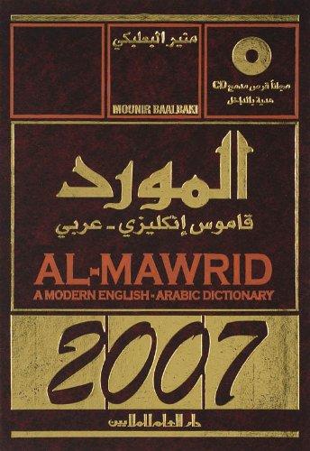 Al-Mawrid: A Modern English-Arabic Dictionary 2007 (English and Arabic Edition)