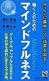 働く人のためのマインドフルネス (PHPビジネス新書)