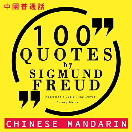 100 quotes by Sigmund Freud in Chinese Mandarin: 中文普通话名言佳句100 - 中文普通話名言佳句100 [Best quotes in Chinese Mandarin]