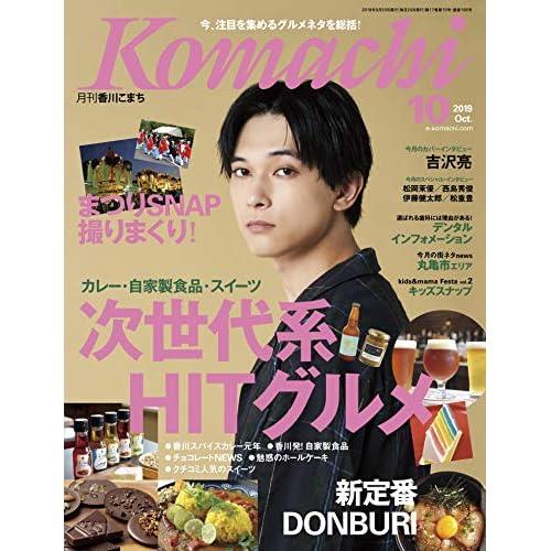 香川こまち 2019年10月号 表紙画像