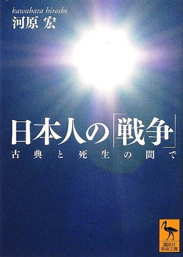 日本人の「戦争」――古典と死生の間で (講談社学術文庫)