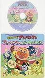 Animation - Soreike Anpan Man Ehon-tsuki CD Pakku Anpan Man To Kodomo No Uta 2 / Dorimingu Hoka [Japan CD] VPCG-80923