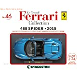レ・グランディ・フェラーリ 46号 (488 SPIDER) [分冊百科] (モデル付) (レ・グランディ・フェラーリ・コレクション)