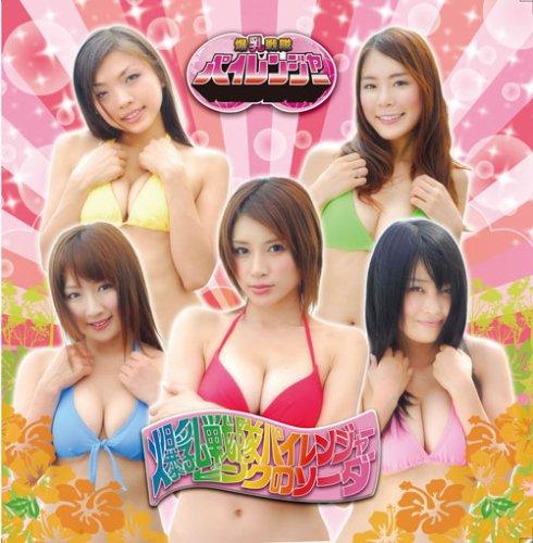 爆乳戦隊パイレンジャー(DVD付)                                                                                                                                                                                                                                                                                                                                                                                                <span class=