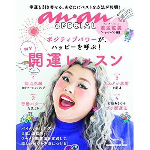 an・an SPECIAL 開運レッスン 表紙画像