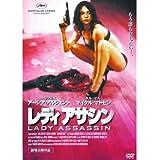 レディアサシン LBXG-207 [DVD]