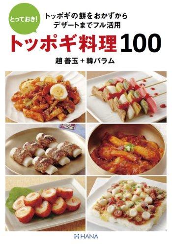 Totteoki toppogi ryōri hyaku : toppogi no mochi o okazu kara dezāto made furu - Paramus Store