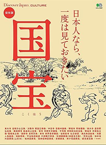 Discover Japan_CURTURE 日本人なら、一度は見ておきたい国宝 (エイムック 3827)