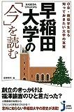 OB・現役学生なら知っておきたい大学の真実 早稲田大学の「今」を読む (じっぴコンパクト新書)