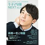 キネマ旬報 NEXT Vol.18