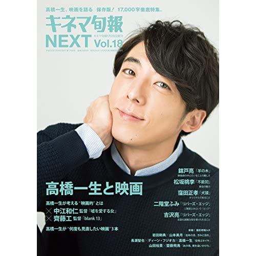 キネマ旬報 NEXT Vol.18 表紙画像