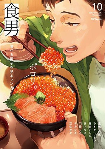 食男-食べる男を見るマンガ-(10) (Beコミックス)