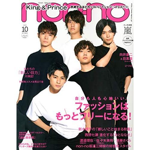 non-no 2020年10月号 表紙画像