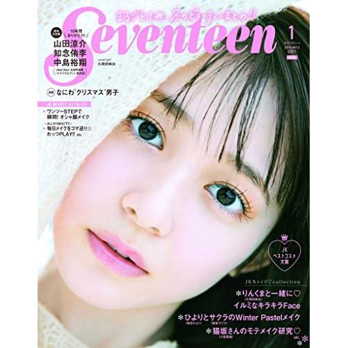 Seventeen 2021年 1月号 表紙画像