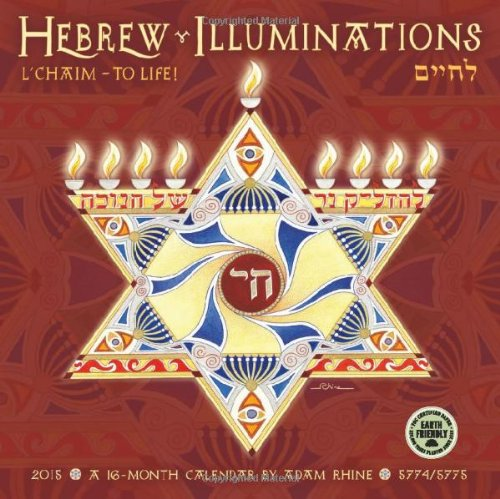 hebrew-illuminations-calendar-l-chaim-to-life