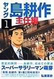 ヤング島耕作 主任編(1) (イブニングKC)
