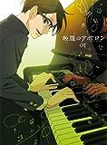 Kids on the Slope - Sakamichi no Apollon - Vol.1 [Blu-ray]