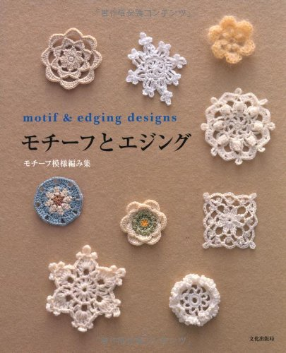 Download Mochīfu To Ejingu: Mochīfu Moyōamishū pdf