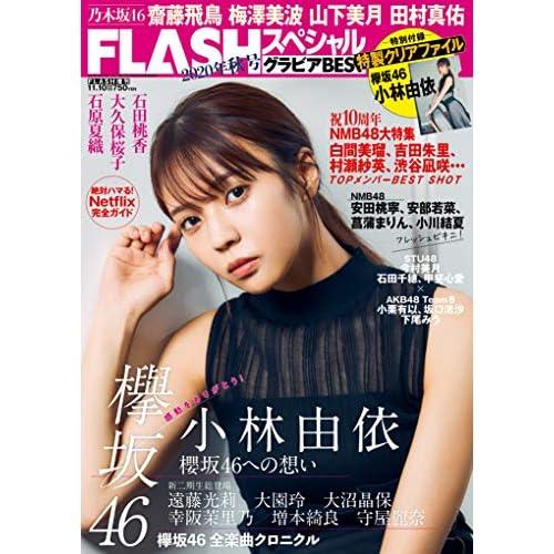 FLASH スペシャル 2020年 秋号 表紙画像