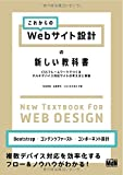 これからのWebサイト設計の新しい教科書 CSSフレームワークでつくるマルチデバイス対応サイトの考え方と実装〈Bootstrap・コンテンツファースト・コンポーネント設計〉