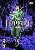 バジリスク ~甲賀忍法帖~ vol.5(通常版) [DVD]