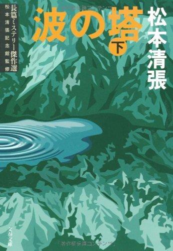 新装版 波の塔 (下) (文春文庫)