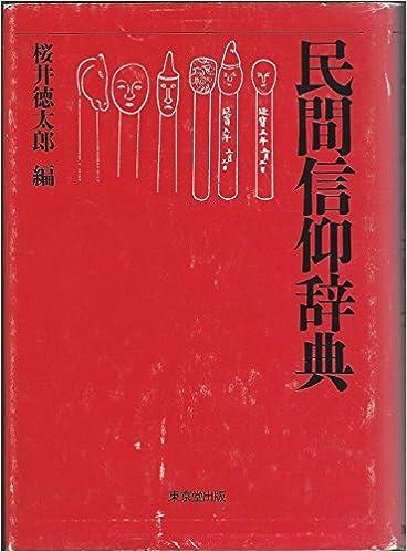 民間信仰辞典 | 桜井 徳太郎 |本...