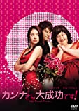 [DVD]カンナさん大成功です! 特別版(2枚組) [DVD]