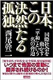 日本、この決然たる孤独: 国際社会を動かす「平和」という名の脅迫