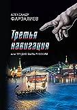 Треть� навигаци�, или Трудно быть ру��ким (Russian Edition)