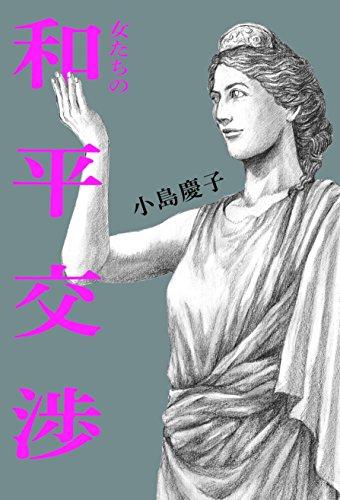 女たちの和平交渉 (VERY BOOKS)