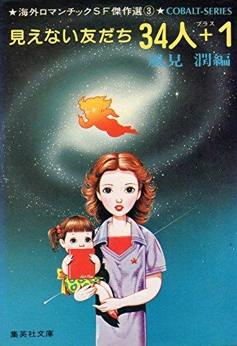 見えない友だち34人+1―海外ロマンチックSF傑作選3 (1980年) (集英社文庫―コバルトシリーズ)