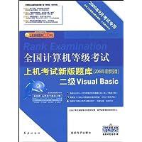全国计算机等级考试上机考试新版题库:2级Visual Basic