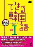 できる韓国語 初級Ⅰ DVD