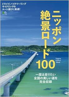 ニッポン絶景ロード100 [Nippon Zekkei Load 100]